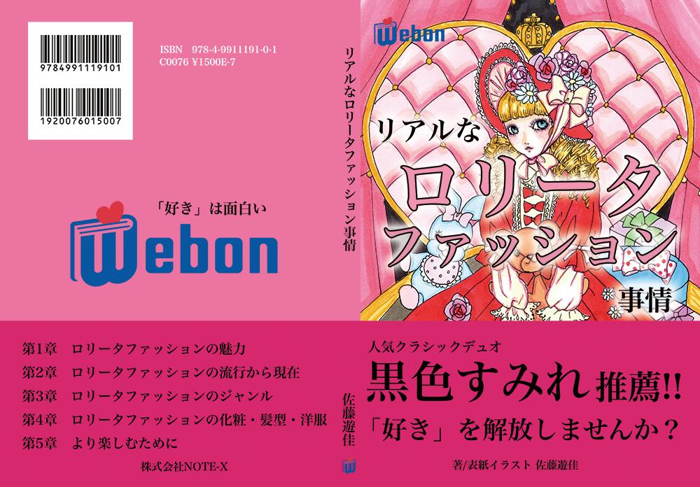Webonを書籍化して販売している本
