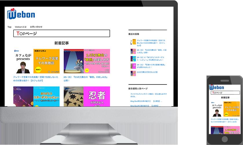 NOTE-Xのコンテンツ制作事業ウェブメディアWebon